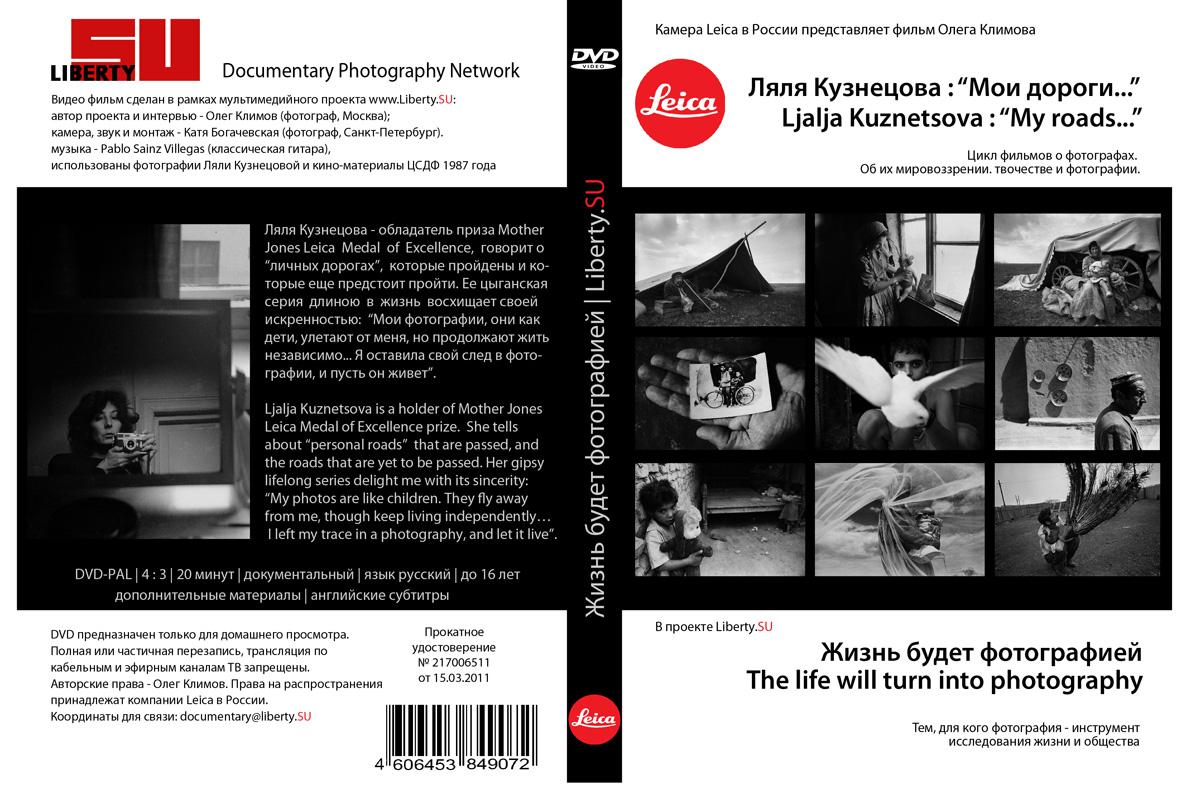 Жизнь будет фотографией, Ляля Кузнецова, Liberty.SU, Pregel.info