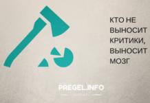 pregel.info