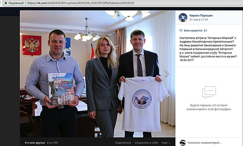 Кирилл Порошин с главой горсовета Андреем Крапоткиным