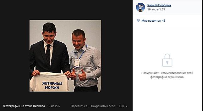 Кирилл Порошин с врио губернатора Алихановым