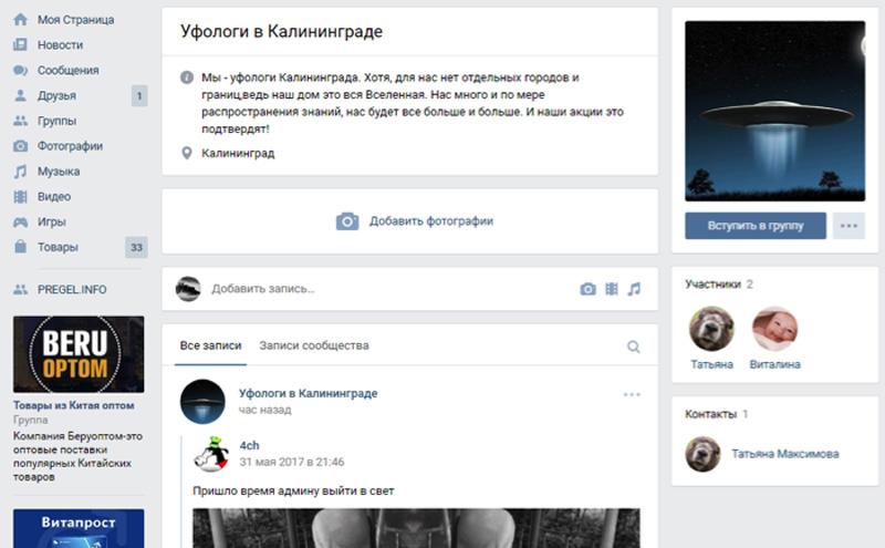 """Недавно созданная группа """"Калининградских уфологов"""""""