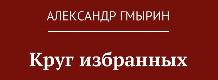 """Александр Гмырин. """"Круг избранных"""", первый калининградский политический детектив"""