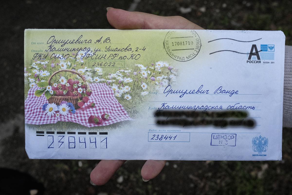 Личное письмо Александра Оршулевич из СИЗО Калининграда суруге Ванде на домашний адрес