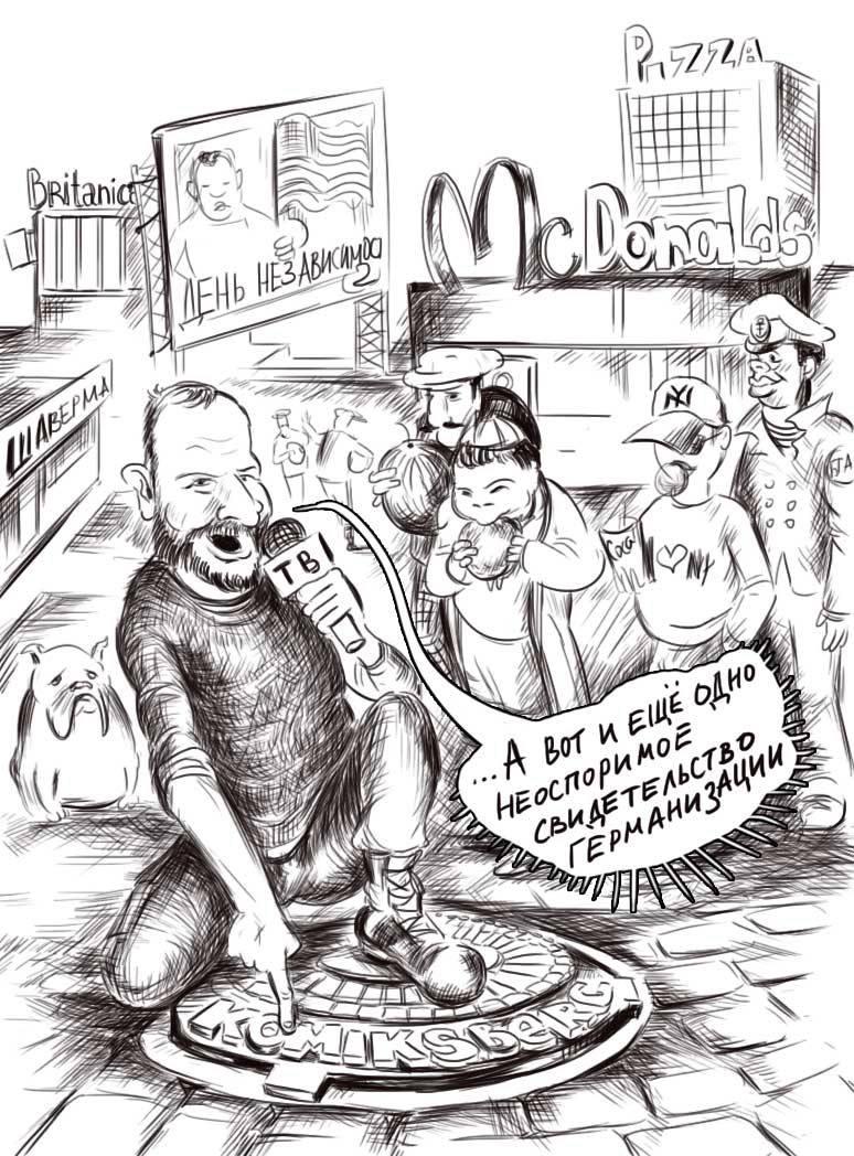 Германизация. Карикатура Георгия Рижского(Комиесбер) для PREGEL.INFO