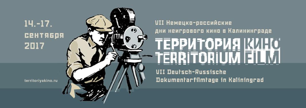 Докфестиваль Территория кино