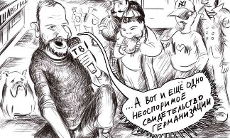Германизация. Карикатура Георгия Рижского (Комиксберг) для PREGEL.INFO