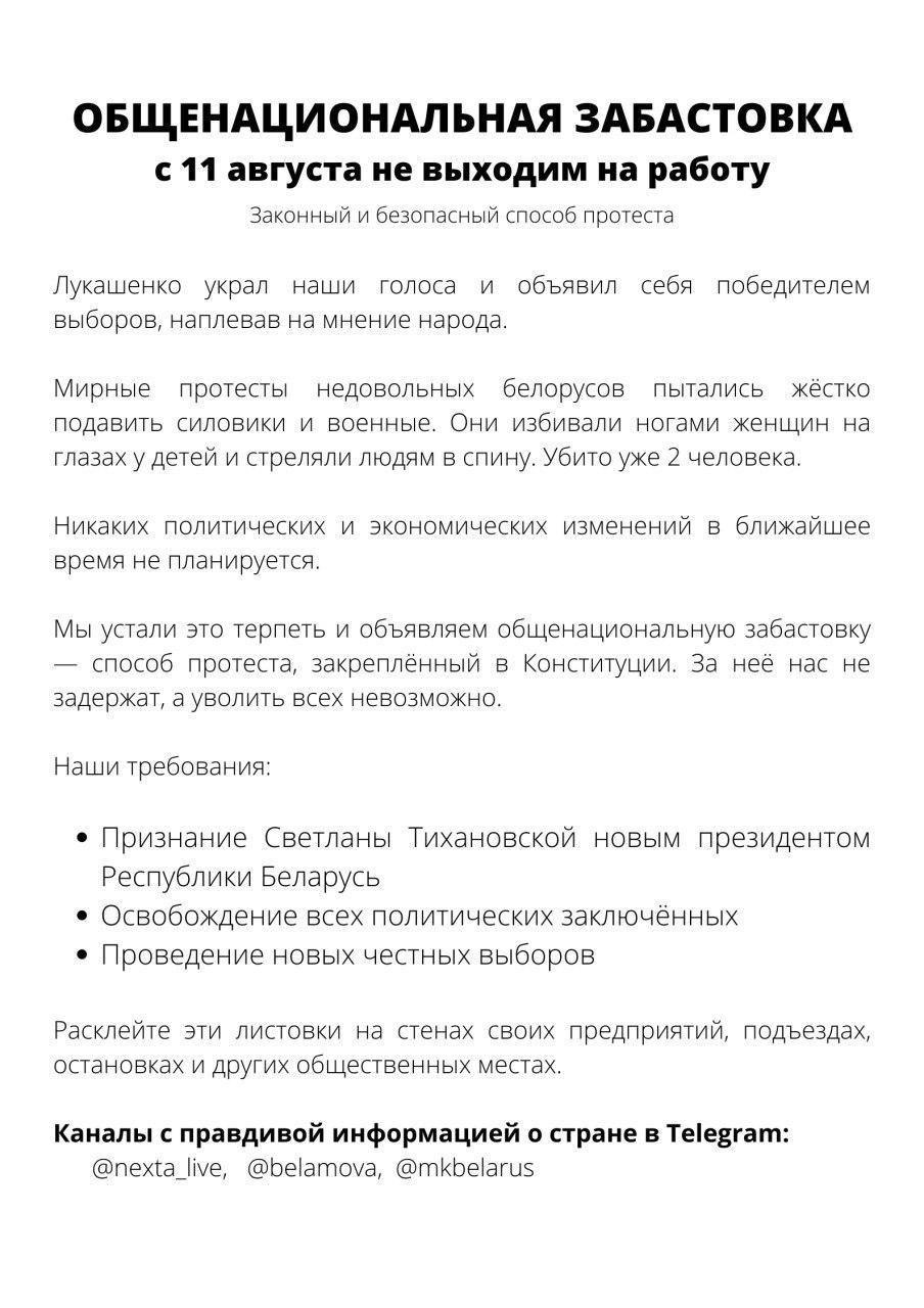 pregel Беларусь